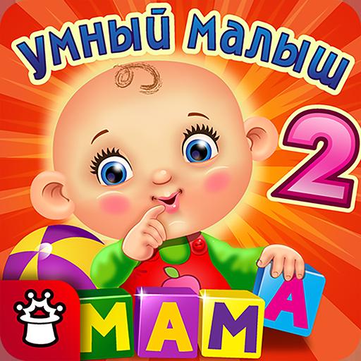 УМНЫЙ МАЛЫШ–2! Игры детям FULL