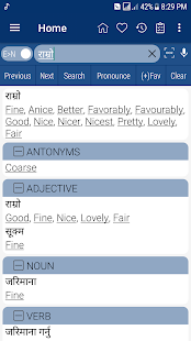 English Nepali Dictionary Screenshot