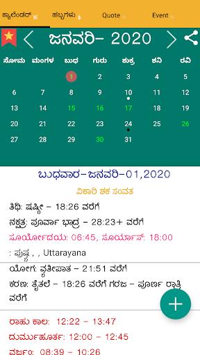 Kannada Calendar 2020 Kannada Calendar 2019 by RB Apps & Games (Google Play, United