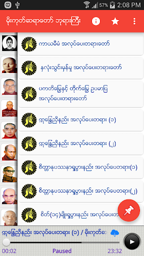 Dhamma Talks / Books (Myanmar) by NAING GROUP (Google Play