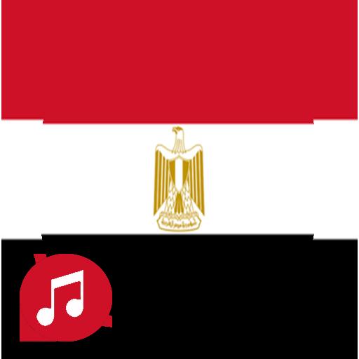 اغاني المنتخب المصري بدون نت