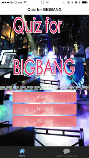 クイズ for BIGBANG