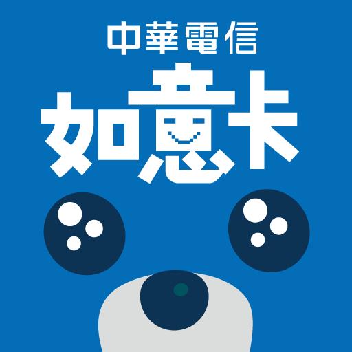 中華電信預付卡 通訊 App LOGO-硬是要APP