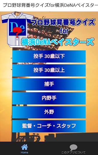プロ野球背番号クイズfor横浜DeNAベイスターズ