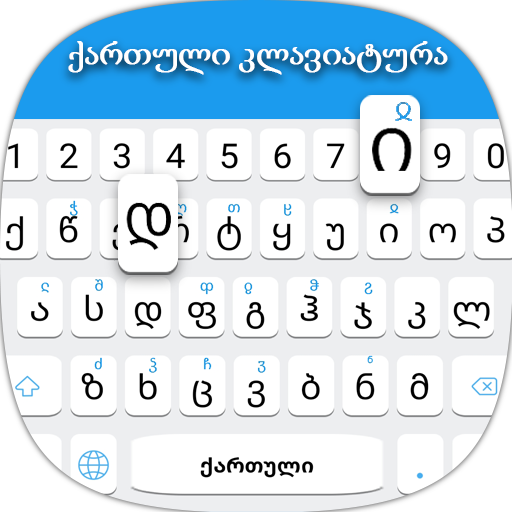 Georgian Keyboard: Georgian Language Keyboard Android APK Download Free By Simple Keyboard, Theme & Emoji