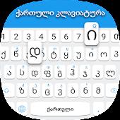 Georgian Keyboard: Georgian Language Keyboard Android APK Download Free By Simple Keyboard, Theme & Emoji