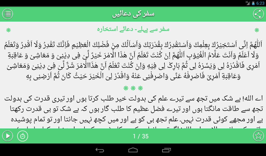 Supplications for Traveling- screenshot