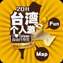 台湾个人游 Taiwan Go icon