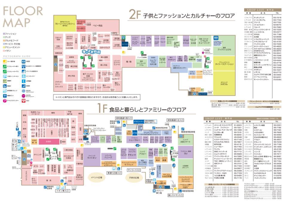 【釧路昭和】1-2Fフロアガイド170417版.jpg