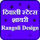 Diwali Status - Rangoli Designs for PC-Windows 7,8,10 and Mac