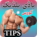 Body Building Tips Course:Urdu icon