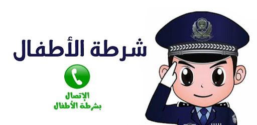 fe69591eb شرطة الأطفال - التطبيقات على Google Play