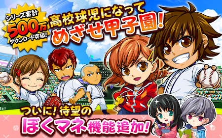 ぼくらの甲子園!ポケット 高校野球ゲーム 4.5.0 screenshot 640332