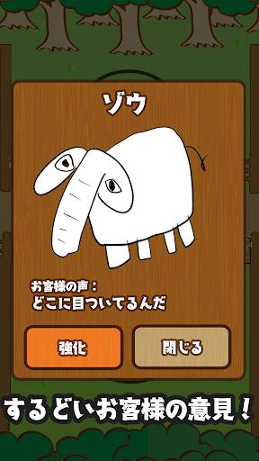 模擬必備免費app推薦|絵心ない動物園 -育成ゲーム-線上免付費app下載|3C達人阿輝的APP
