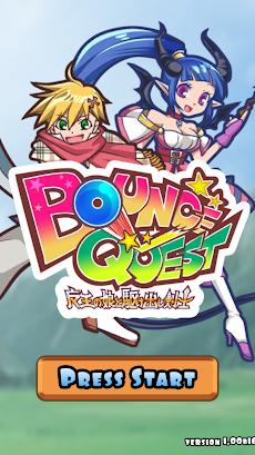 BounceQuest -魔王の娘と駆け出し剣士-のおすすめ画像1