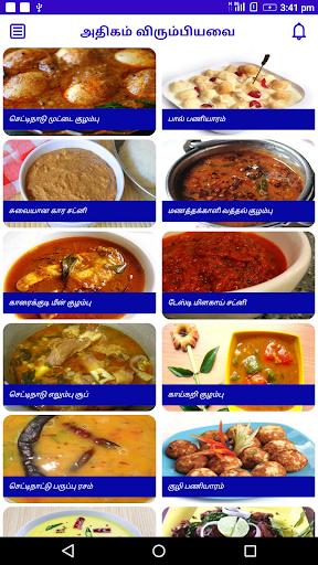 Chettinad Recipes Samayal in Tamil - Veg & Non Veg  screenshots 3