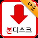 BONDISK 본디스크 - 영화 드라마 애니 다운로드 icon
