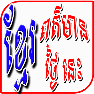 download khmer all news for pc