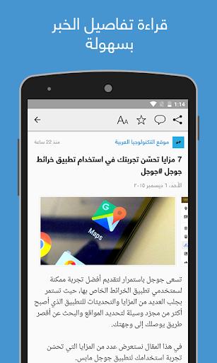 نبض Nabd - أخبار العالم في مكان واحد screenshot 3