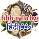 तिब्बे नबवी :Tib e Nabvi Complete New Edition 2019 Download for PC Windows 10/8/7