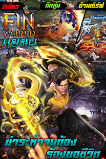 Game FIN World APK for Windows Phone