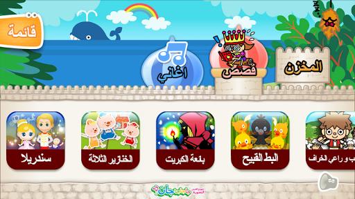 玩免費教育APP|下載【アラビア語版】えほんであそぼ!じゃじゃじゃじゃん 童謡童話 app不用錢|硬是要APP