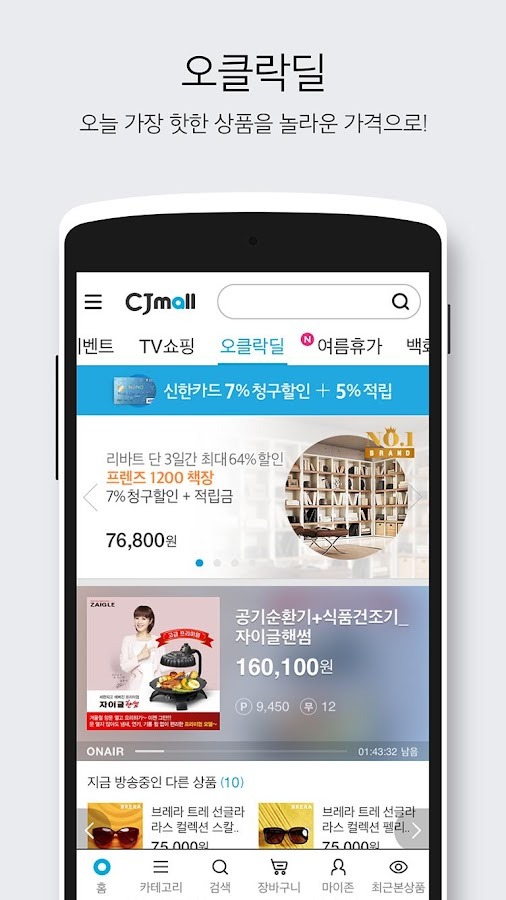 CJmall- screenshot