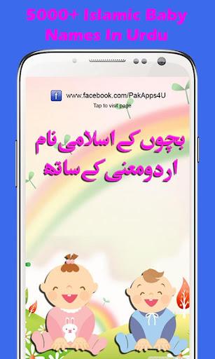 Bachon k Naam aur Urdu Meaning