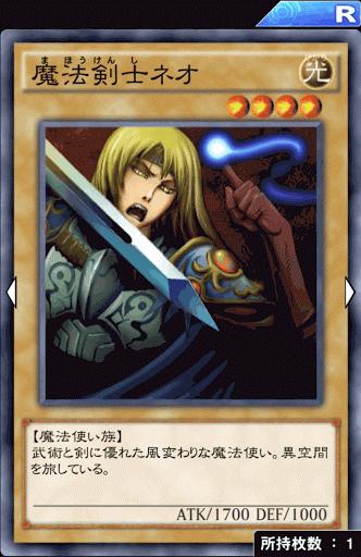 魔法剣士ネオ