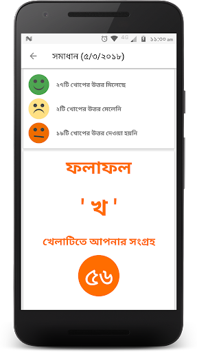 Bangla Crossword 1.2.10 screenshots 7