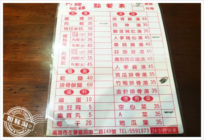 阿嬤碗粿肉粽菜單