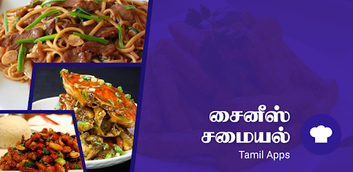 Chinese food collection tamil apps on google play forumfinder Images