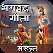 Bhagavad Gita - Sanskrit (2018) : Shlok & Summary
