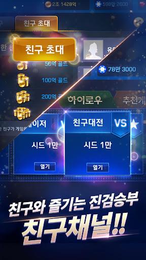 Pmang Poker : Casino Royal filehippodl screenshot 7