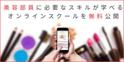 美容部員に必要なスキルが学べるオンラインスクールを無料公開