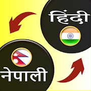 Hindi to Nepali Translation