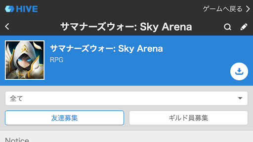 sky フレンド 募集