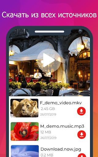 Все видео Downloader screenshot 8