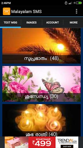 Malayalam SMS