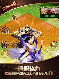 三国炎血伝- screenshot thumbnail