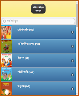 হাসির কৌতুক সমাহার (1500+) screenshot