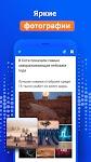 screenshot of Новости России и мира, курсы валют, виджет погоды
