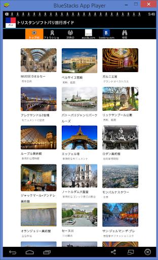 パリ旅行ガイドTristansoft