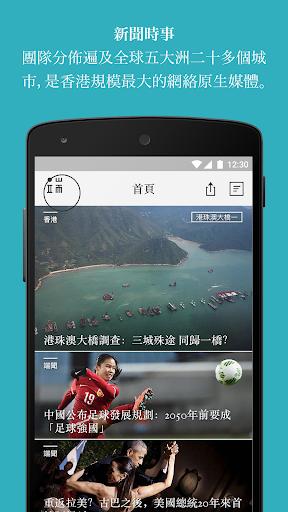 端傳媒新聞 1.10.8 screenshots 1