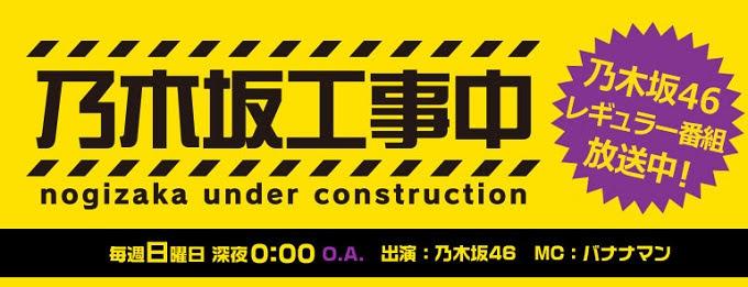 200405 (720p+1080i) 乃木坂46 – 乃木坂工事中 ep252