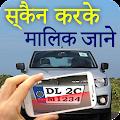 स्कैन करके मालिक जाने - RTO Vehicle Information download