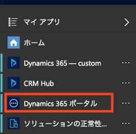 サイト設定はDynamics365ポータルから設定する