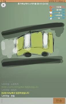 스케치퀴즈のおすすめ画像4