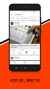 InDewas – Dewas Local News, Social Media & More 2.0.7 Mod Android Updated 2