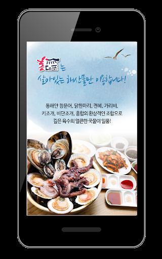 홍대포 김포점